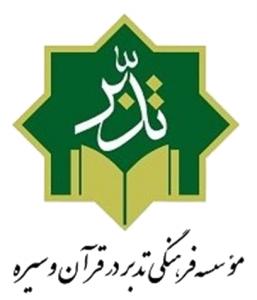 موسسه تدبر در قرآن و سیره مشهد