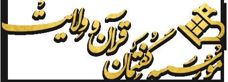 مؤسسه گفتمان قرآن و ولایت | مدرسه مجازی تدبر در قرآن
