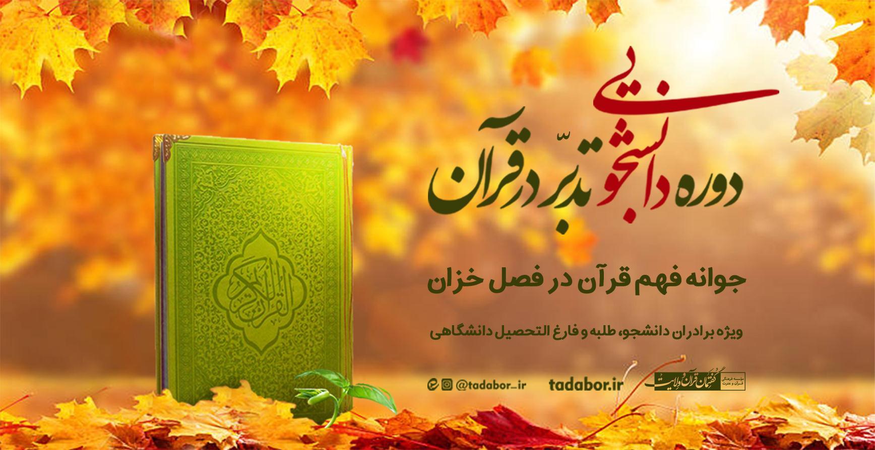 دوره دانشجویی تدبّر در قرآن